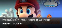 игровой сайт- игры Марио и Соник на нашем портале
