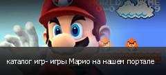 каталог игр- игры Марио на нашем портале