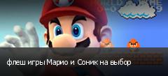 флеш игры Марио и Соник на выбор