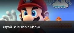 играй на выбор в Марио