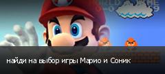 найди на выбор игры Марио и Соник