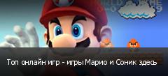 Топ онлайн игр - игры Марио и Соник здесь