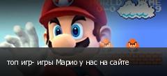 топ игр- игры Марио у нас на сайте