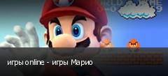 игры online - игры Марио