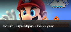 топ игр - игры Марио и Соник у нас