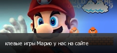 клевые игры Марио у нас на сайте