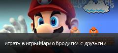играть в игры Марио бродилки с друзьями