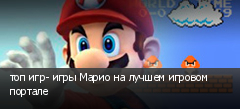 топ игр- игры Марио на лучшем игровом портале