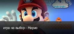 игра на выбор - Марио