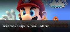 поиграть в игры онлайн - Марио