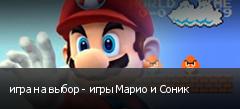 игра на выбор - игры Марио и Соник
