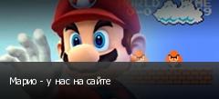 Марио - у нас на сайте