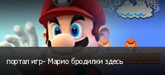 портал игр- Марио бродилки здесь