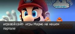игровой сайт- игры Марио на нашем портале