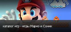 каталог игр - игры Марио и Соник