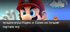 лучшие игры Марио и Соник на лучшем портале игр