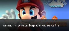 каталог игр- игры Марио у нас на сайте