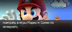 поиграть в игры Марио и Соник по интернету