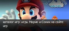 каталог игр- игры Марио и Соник на сайте игр