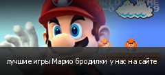 лучшие игры Марио бродилки у нас на сайте