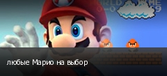 любые Марио на выбор