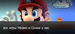 все игры Марио и Соник у нас