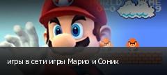 игры в сети игры Марио и Соник