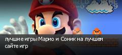 лучшие игры Марио и Соник на лучшем сайте игр