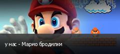 у нас - Марио бродилки