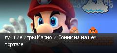 лучшие игры Марио и Соник на нашем портале