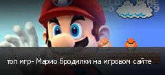 топ игр- Марио бродилки на игровом сайте