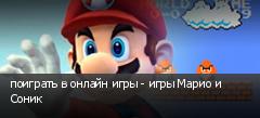 поиграть в онлайн игры - игры Марио и Соник