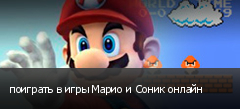 поиграть в игры Марио и Соник онлайн