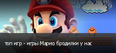 топ игр - игры Марио бродилки у нас
