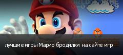 лучшие игры Марио бродилки на сайте игр