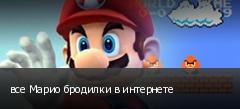 все Марио бродилки в интернете