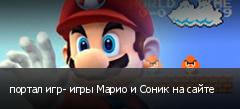 портал игр- игры Марио и Соник на сайте
