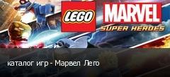 каталог игр - Марвел Лего