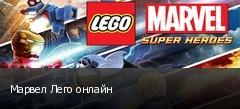 Марвел Лего онлайн