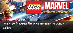 топ игр- Марвел Лего на лучшем игровом сайте