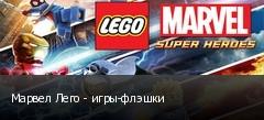 Марвел Лего - игры-флэшки
