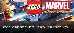 клевые Марвел Лего на лучшем сайте игр