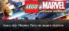 поиск игр- Марвел Лего на нашем портале