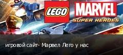 игровой сайт- Марвел Лего у нас