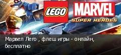 Марвел Лего , флеш игры - онлайн, бесплатно