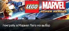 поиграть в Марвел Лего на выбор