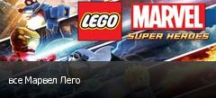 все Марвел Лего