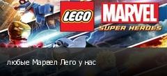 любые Марвел Лего у нас