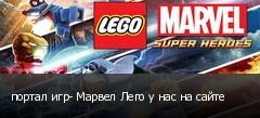 портал игр- Марвел Лего у нас на сайте
