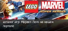 каталог игр- Марвел Лего на нашем портале
